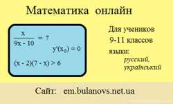 Репетитор математики по интернету