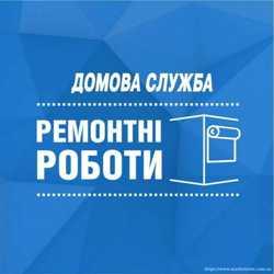 Ремонт приміщення Тернопіль.