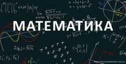 Математика. репетитор