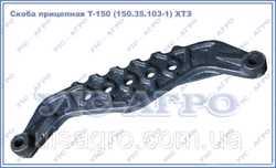 Скоба прицепная т-150 (150.35.103.1)хтз