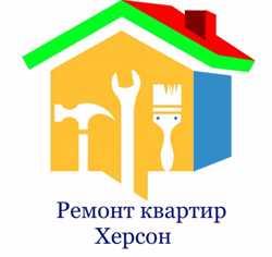 Честный ремонт квартир и домов в Херсоне