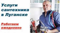 Сантехник в Луганске + Прочистка засоров. Все виды работ.