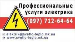 Аварийные услуги электрика в Николаеве