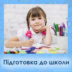 Підготовка до школи (4-7 років)