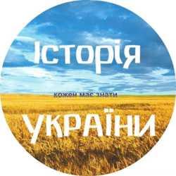 Репетитор з історії України, підготовка до зно.