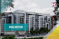 1 кім квартира біля парку Шевченка з видом на озеро!