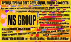 MSGroup - аренда, прокат звукового оборудования в Краматорске и области!