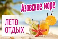 Хороший отдых на Азовском море.