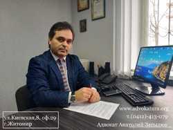 Адвокат по уголовным делам (Житомир,Киев) 3