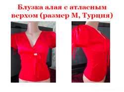 Летняя нарядная блузка с атласным верхом (M, Турция). 1