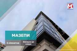 1 кім квартира на Мазепи - найкращий варіант під інвестицію!