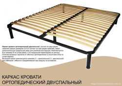 Каркас кровать ортопедический. Скидка при покупке с матрасом Sleep&Fly и др. 3