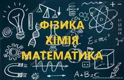 Індивідуальні заняття з фізики, хімії та математики