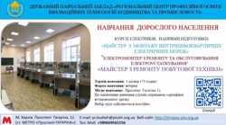 Курси електриків Харків