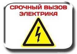 Услуги электрика, аварийный вызов