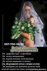 Фотохудожник на весілля Юрій Бригінець 3