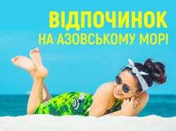 Азовское море. Люкс отдых в центре Кирилловки.