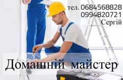Домашній майстер, майстер на годину, дрібний ремонт.