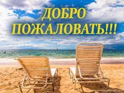 Бюджетный отдых на Черном море в Затоке.