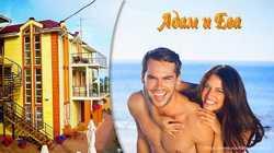 Семейный отдых на Черном море.Отель Адам и Ева.Затока-2021