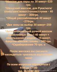 Массаж,Одесса,Центр