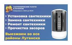Сантехник. Услуги сантехника в Луганске. Все виды работ.
