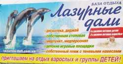 Отдых на Азовском море. Кирилловка, 1-я береговая линия.