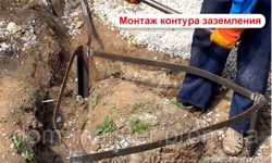 Монтаж контуру заземлення Тернопіль