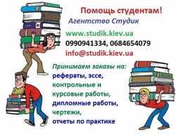 Помощь студентам по экономике, антикризисное управление