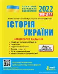 Репетиторство по Історії України та всесвітньої історії