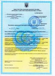 Висновки СЕС, гігієнічний сертифікат,   МОЗ України  3