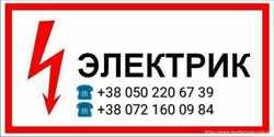 Услуги электрика. Вызов электрика Луганск. Электрик Луганск.