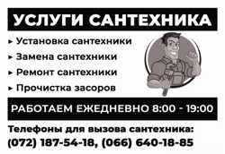 Сантехник в Луганске. Прочистка засоров и канализации. Все виды работ. 1