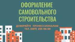 БТІ Вінниця узаконення самовільно збудованих та перепланованих об'єктів Вінниця та область