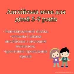 ОНЛАЙН Уроки англійської мови для дітей 5-9(можливо і до 11)років