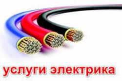 Электрик, услуги электрика. Каменское (Днепродзержинск).
