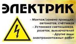 Услуги электрика в Краматорске
