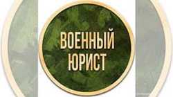 Защита прав военнослужащих и призывников.  3