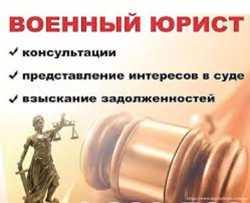 Защита прав военнослужащих и призывников.