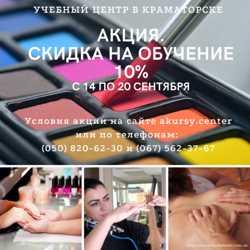 Приглашаем на курсы в Краматорске .Действует АКЦИЯ!