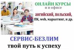 Курсы польского языка в Украине и ONLINE с сертифи катом