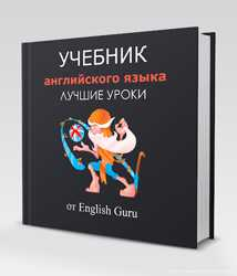 Аудиокурс Английского языка