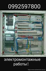 электромонтажные работы 3