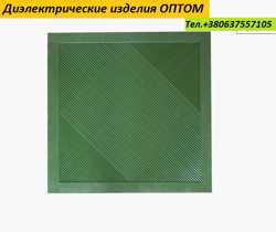 Диэлектрический коврики 75см х 75см ОПТОМ