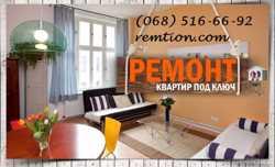 """Ремонт квартир, будинків """"під ключ"""", ремонт """"под ключ"""". Досвід, якість"""