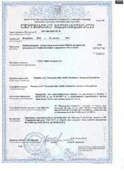 Висновки СЕС, гігієнічний сертифікат,   МОЗ України  1