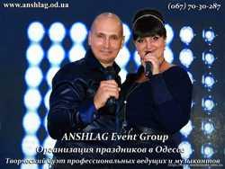 Организация праздников в Одессе. Живая музыка, тамада, шоу-программа, фото-видеосъёмка. 1