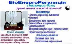 БіоЕнергоРегуляція (масаж)