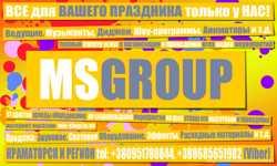 Все для Вашего Праздника Только у Нас. Краматорск и регион!!! 1