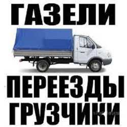 Грузчики,грузоперевозки,переезды,вывоз мусора Донецк